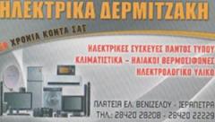 dermitzakis.png