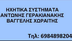 gerakianakis.png