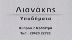 lianakis.png